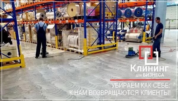 Механизированный клининг склада
